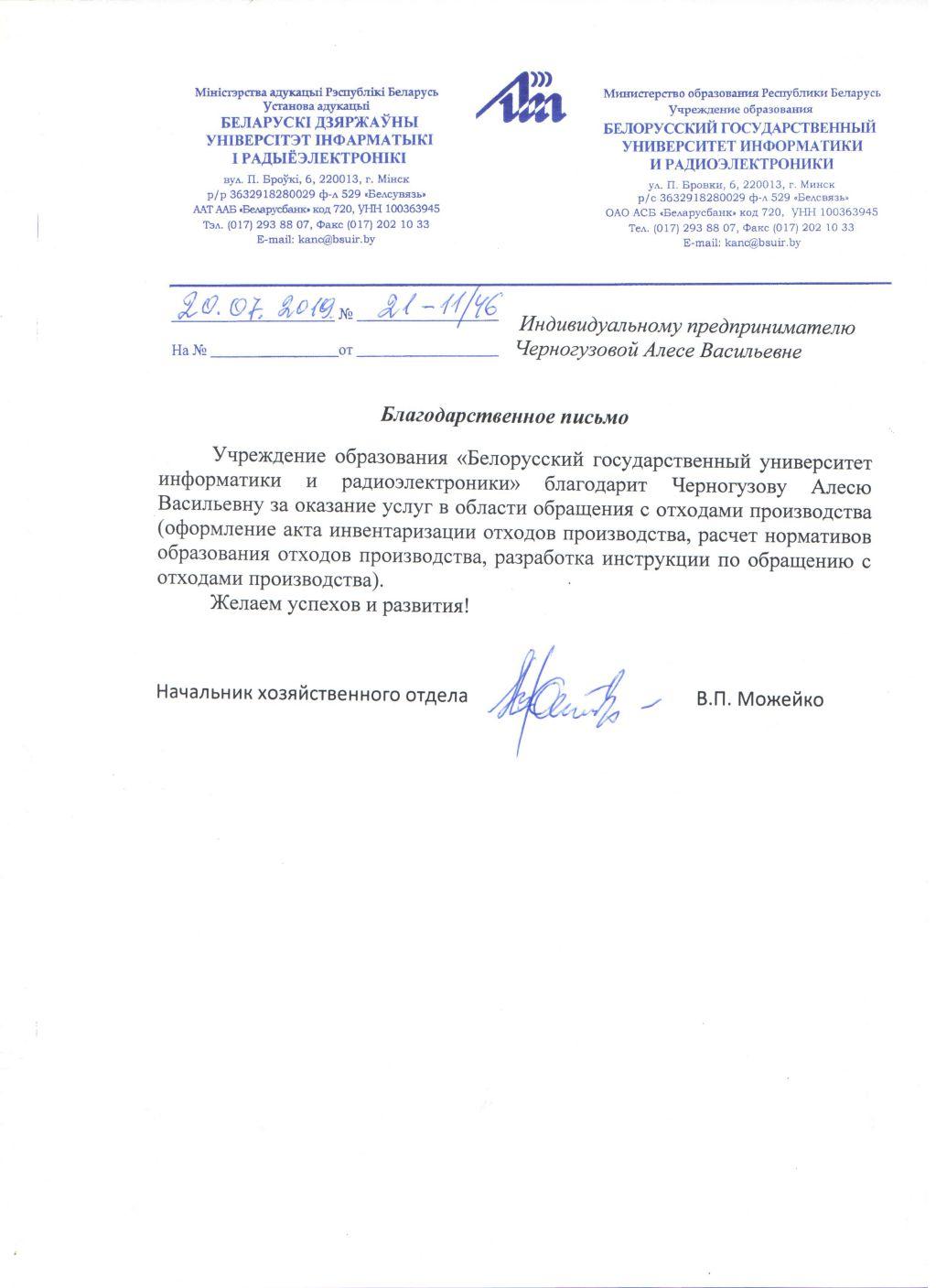 БГУИР отзыв об экологе Алесе