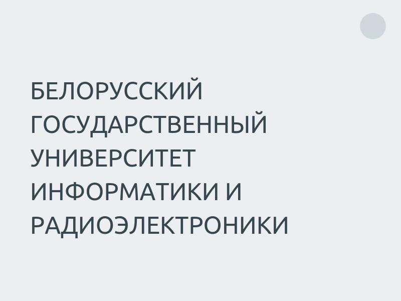 """Учреждение образования """" Белорусский государственный университет информатики и радиоэлектроники"""""""