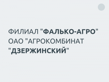 """Филиал """"Фалько-Агро"""" ОАО """"Агрокомбинат """"Дзержинский"""""""