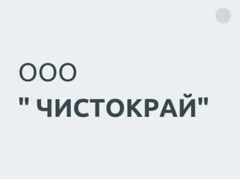 """ООО """" Чистокрай"""""""